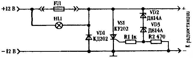 Самодельное устройство для защиты аппаратуры от «переполюсовкн» при подключении к ист очнику электроэнергии, а также от повышенного напряжения питания