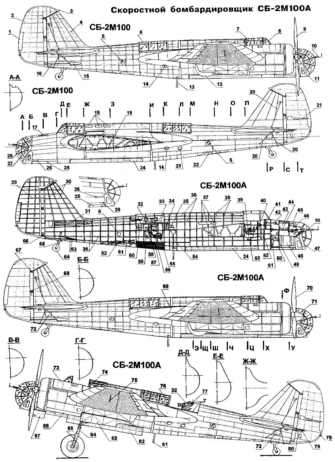 High-speed bomber SB-2