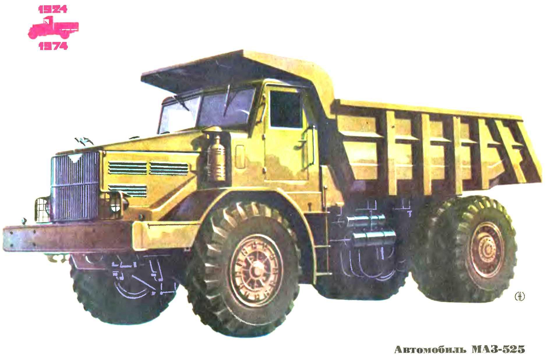 АВТОМОБИЛЬ МАЗ-525