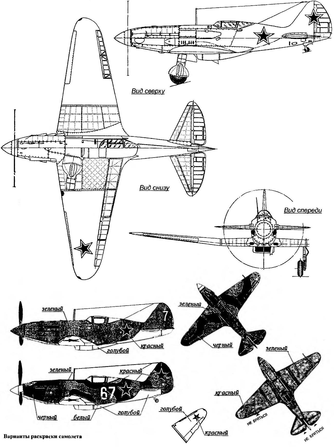 Самолет-истребитель МиГ-3 конструкции А. Микояна и М. Гуревича