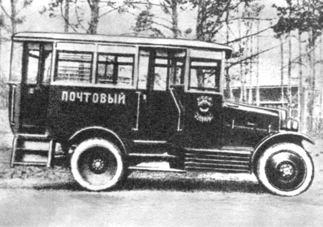 Почтовый автомобиль