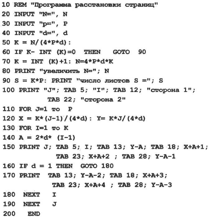 Program print
