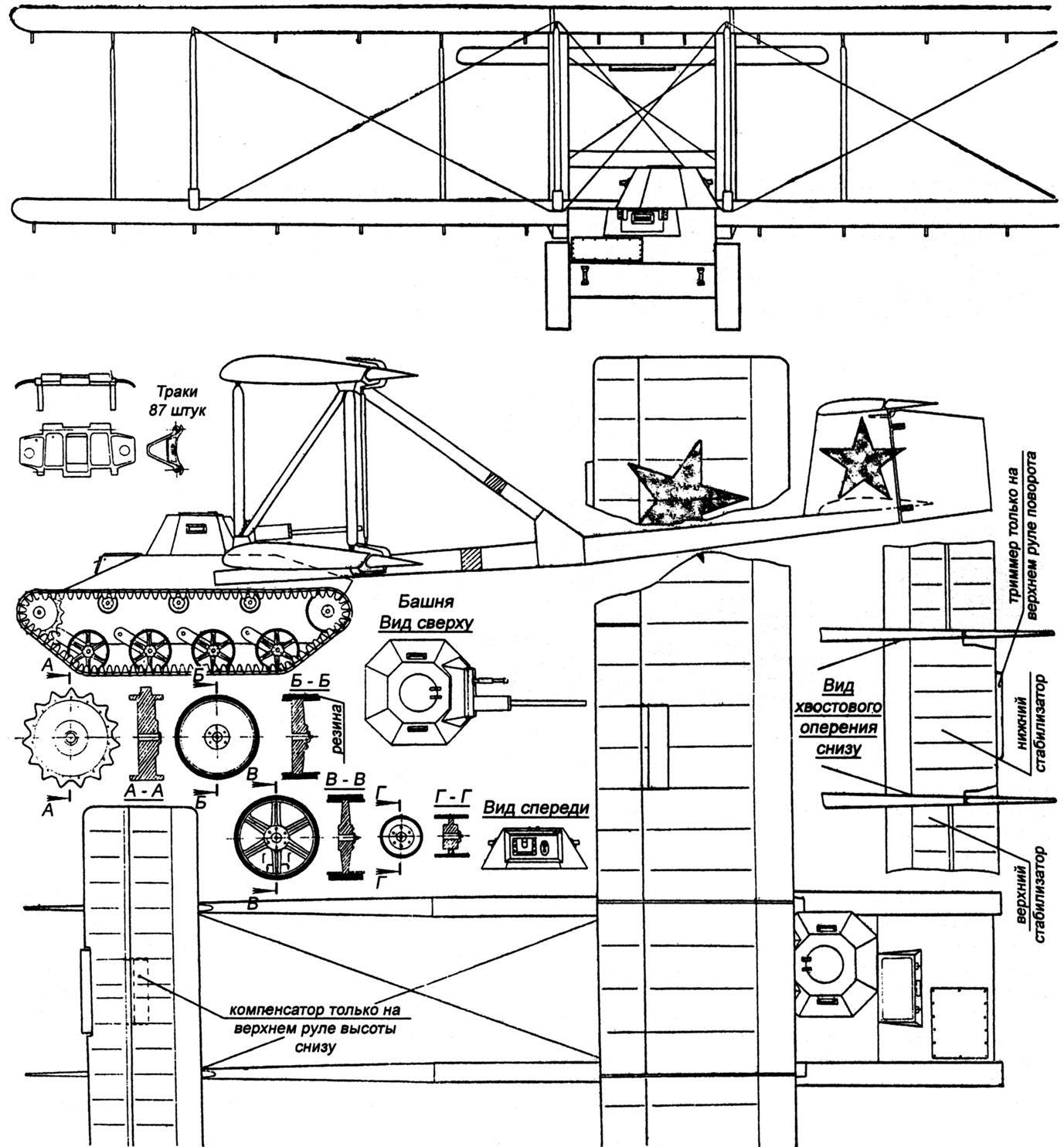 Планёр А-40 с танком Т-60