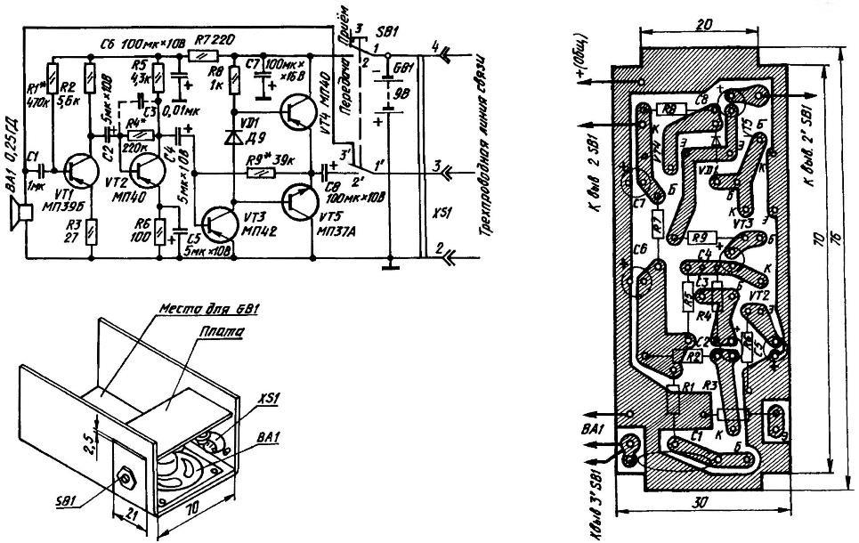 Принципиальная электрическая схема, топология печатной платы и компоновка основных узлов аппарата для самодельного переговорного устройства
