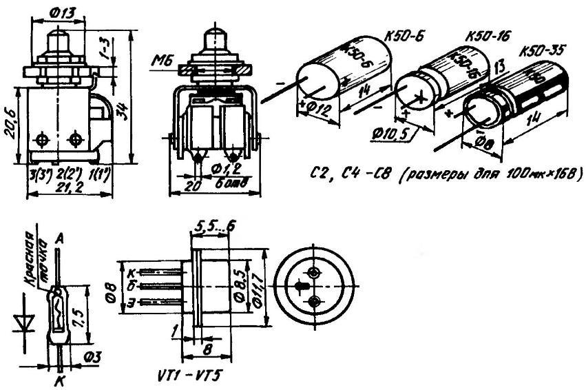 Цоколевка кнопки-переключателя и полярных элементов, используемых в самодельном переговорном устройстве на транзисторах