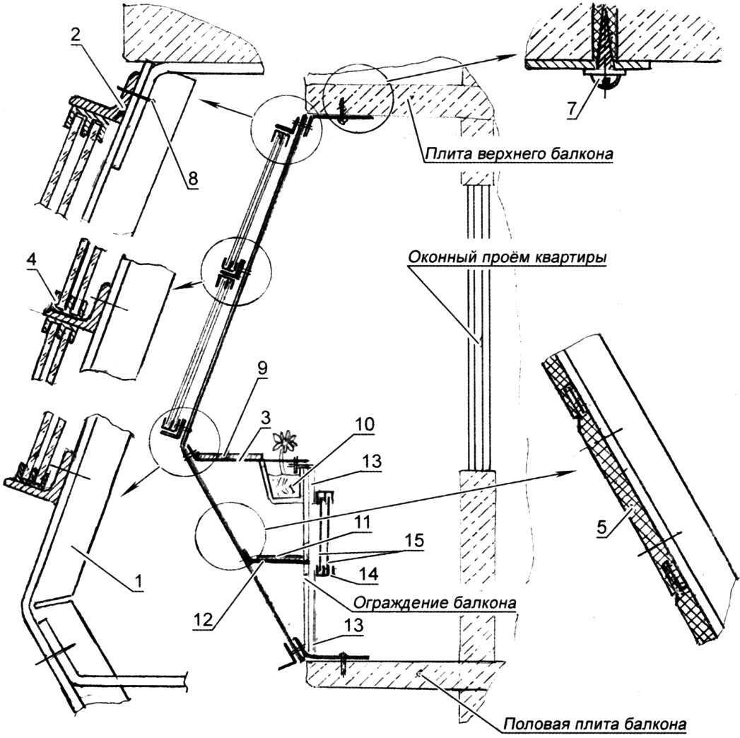 Scheme of glazing balconies (in cross section)