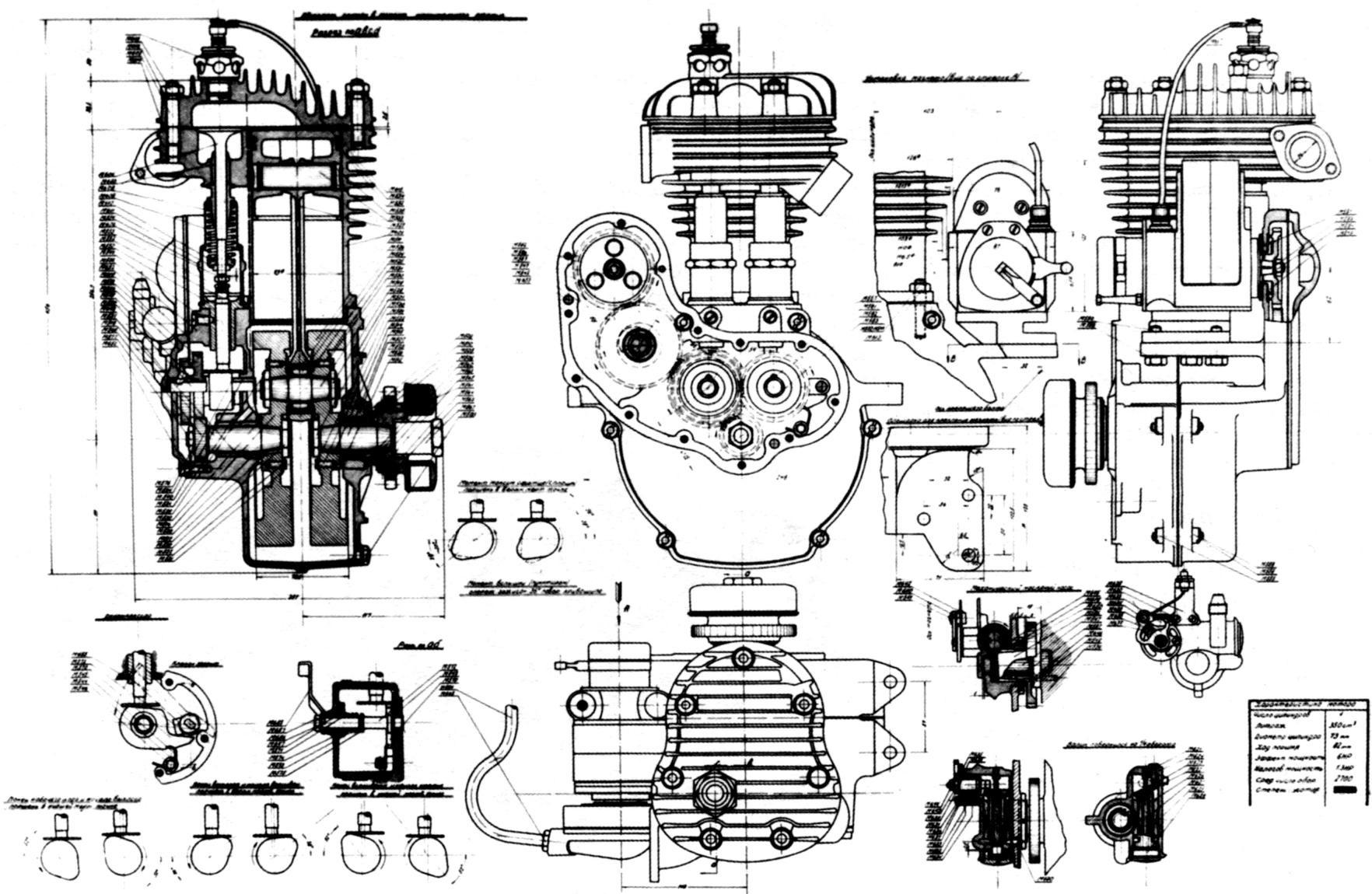 Заводской чертёж силового агрегата мотоцикла 1М 350