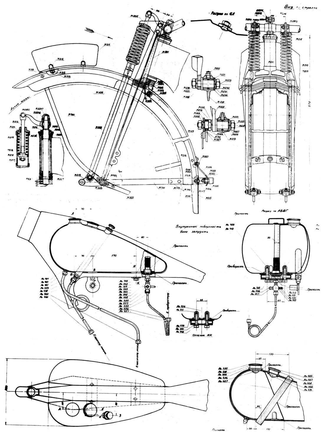 Заводские чертежи передней вилки, бензобака и топливопроводов мотоцикла 1М 350