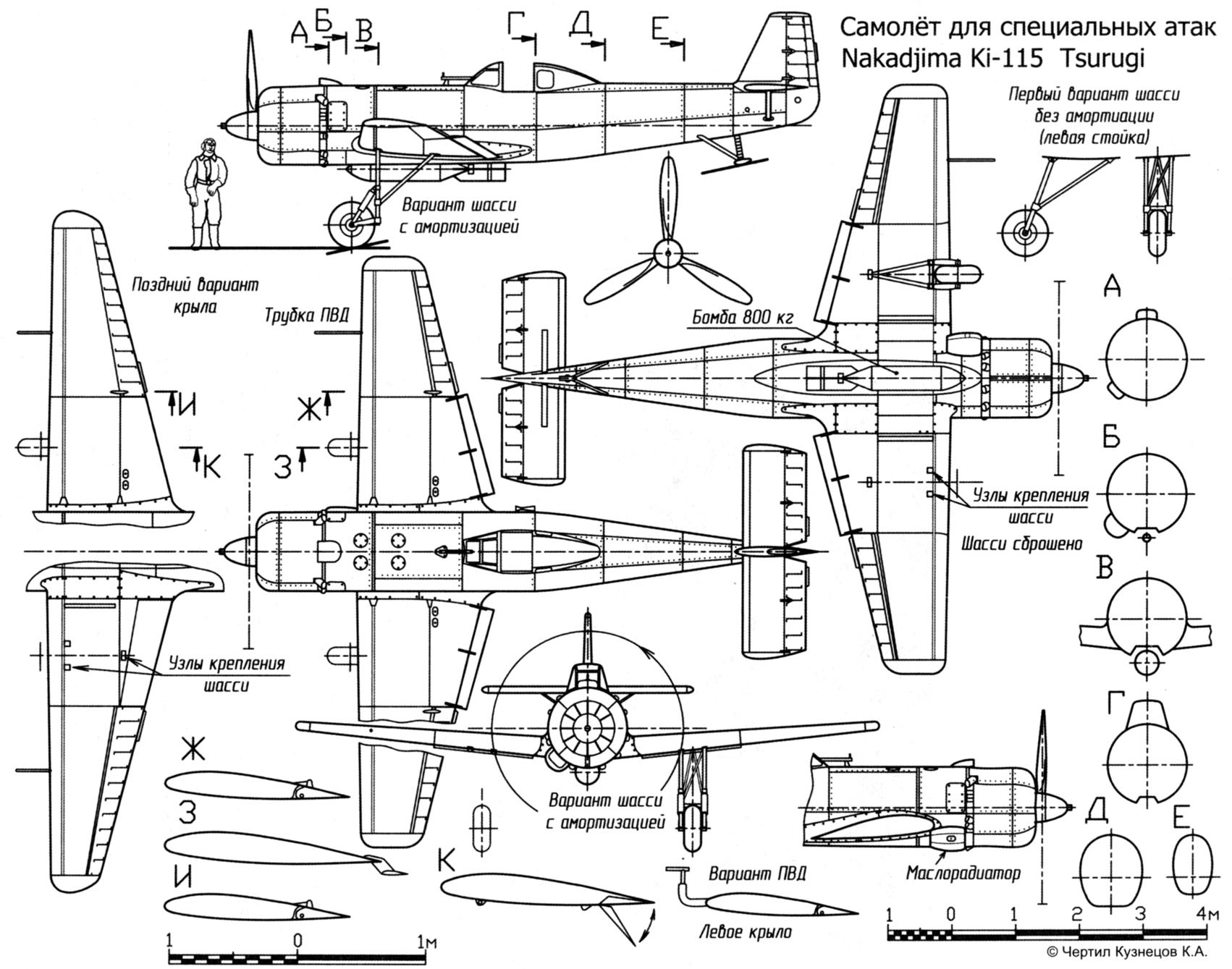 Самолёт для специальных атак Nakadjima Ki-115 Tsurugi