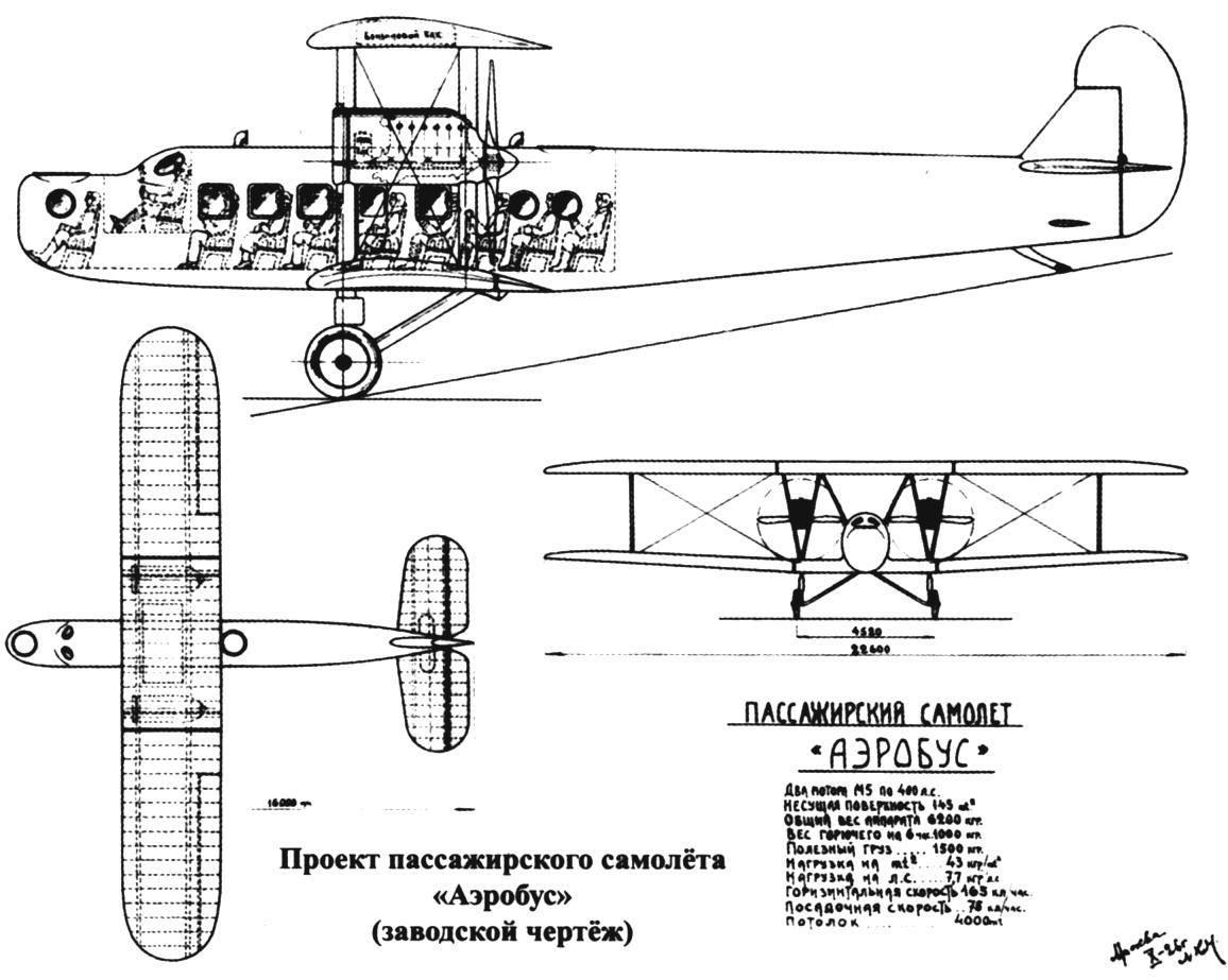 Проект пассажирского самолёта «Аэробус» (заводской чертёж)