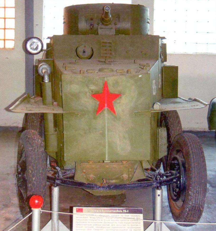 Armored car PB-4 already in the exposition of the Museum in Kubinka