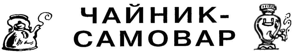KETTLE-SAMOVAR