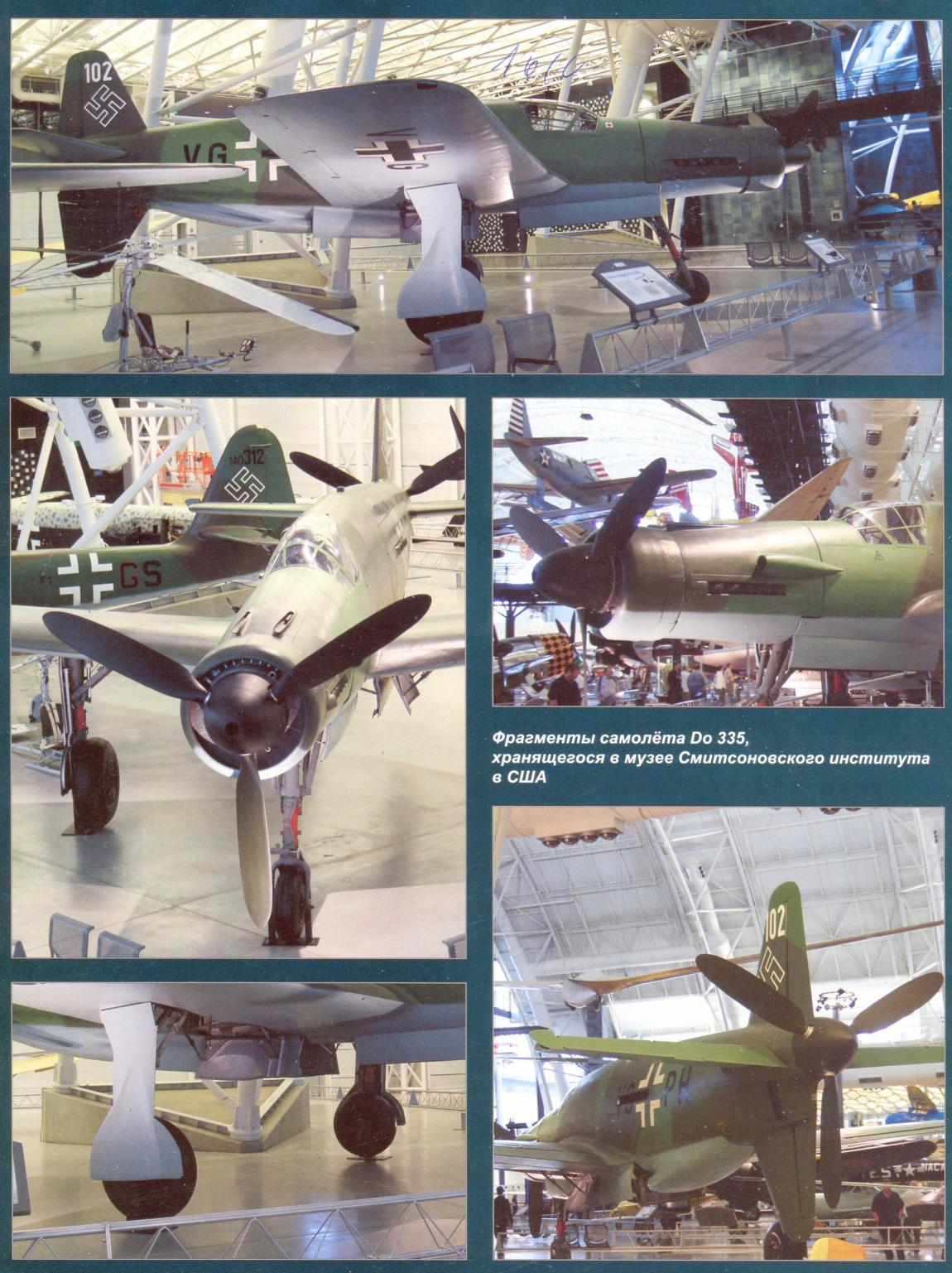 Фрагменты самолёта Do 335, хранящегося в музее Смитсоновского института в США