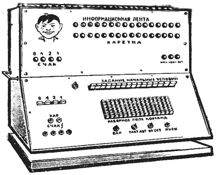 Рис. 1. Машина Поста, сконструированная на микросхемах.