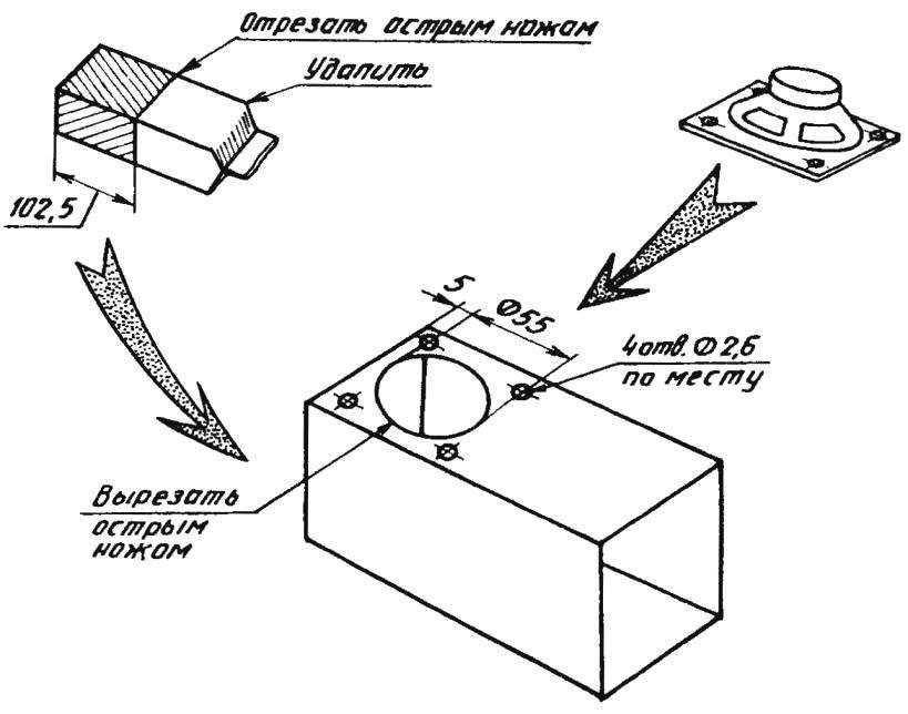Технологии изготовлении звуковой колонки из бумажной упаковки ТЕТРАПАК и динамической головки 0,25ГД19