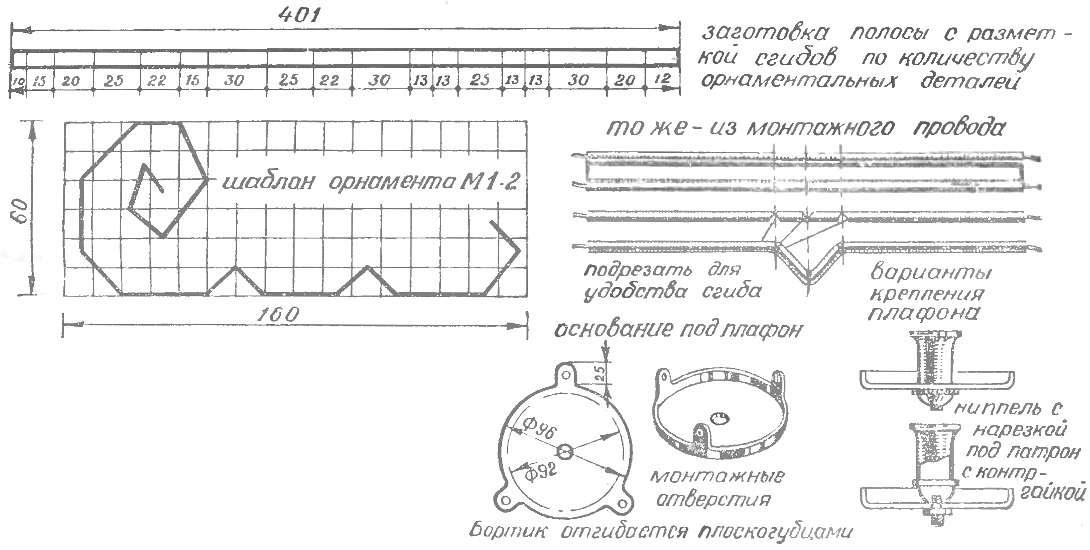 Рис. 1. Изготовление деталей и монтаж люстры.