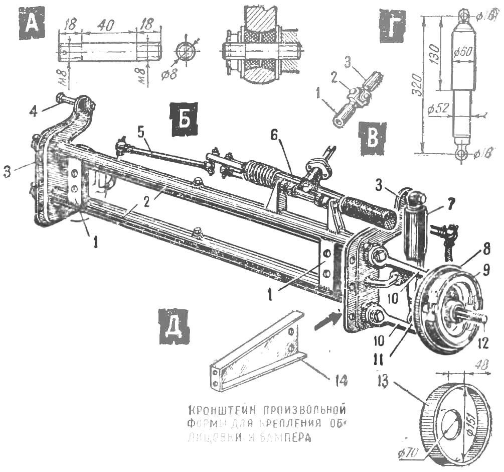 Fig. 2. Front axle and parts