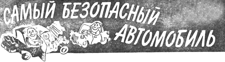 THE SAFEST CAR