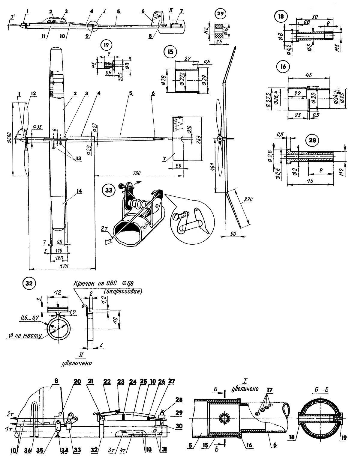 Свободнолетающая резиномоторная авиамодель