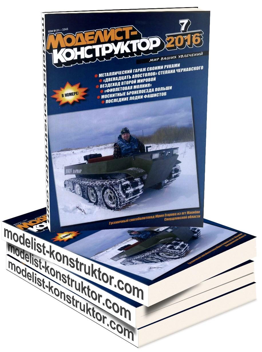 МОДЕЛИСТ-КОНСТРУКТОР 2016-07