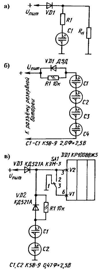 Принципиальная электрическая схема стандартного подключения ионистора (а), а также последовательное соединение ионнсторов для резервного питания настольных электронных часов (б) и современного телефонного аппарата (в)
