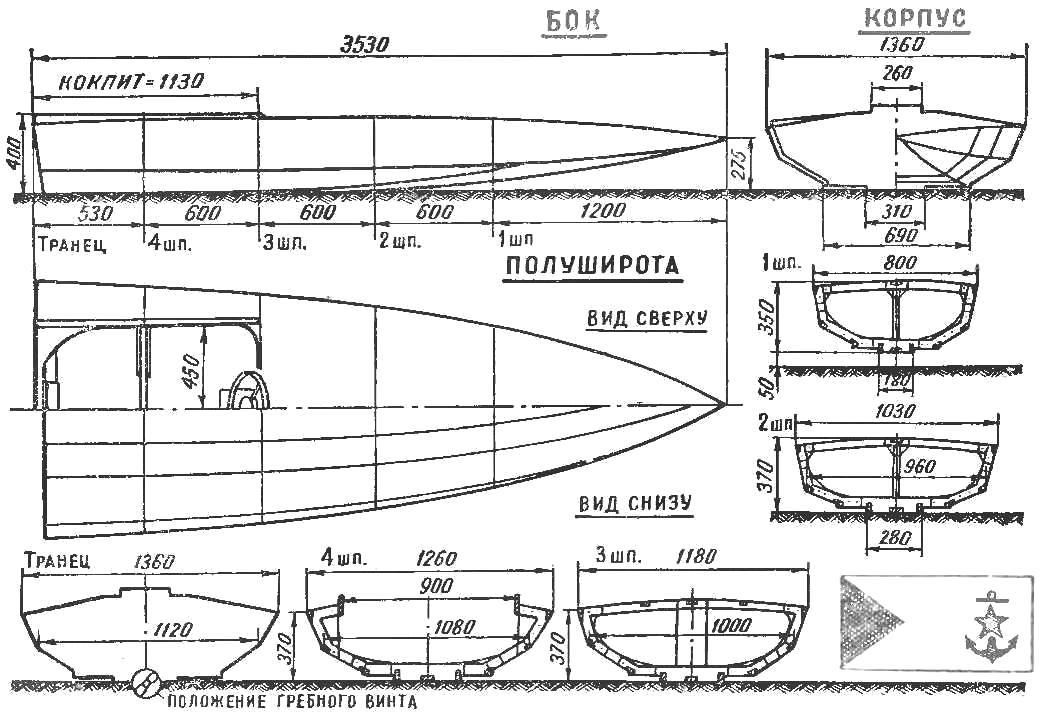Рис. 1. Конструктивный чертеж мотолодки братьев Жировых.