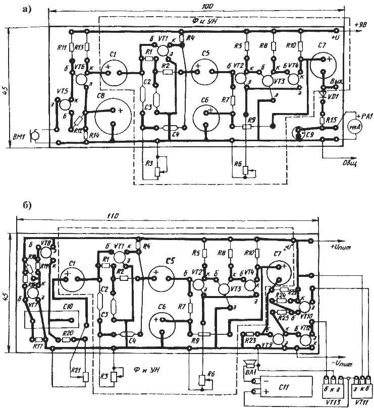 Топологии печатных плат воспринимающею (а) и излучающего инфразвук (б) самодельных устройств; монтаж унифицированной нары «фильтр—усилитель напряжения» выделен штриховым контуром