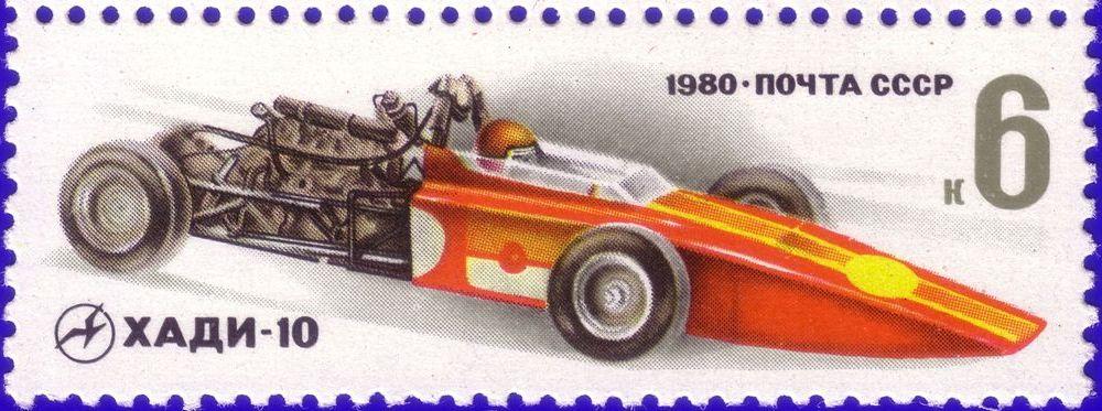 ХАДИ-10