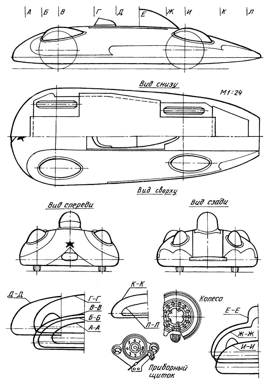 Гоночный автомобиль «Звезда-М-НАМИ»