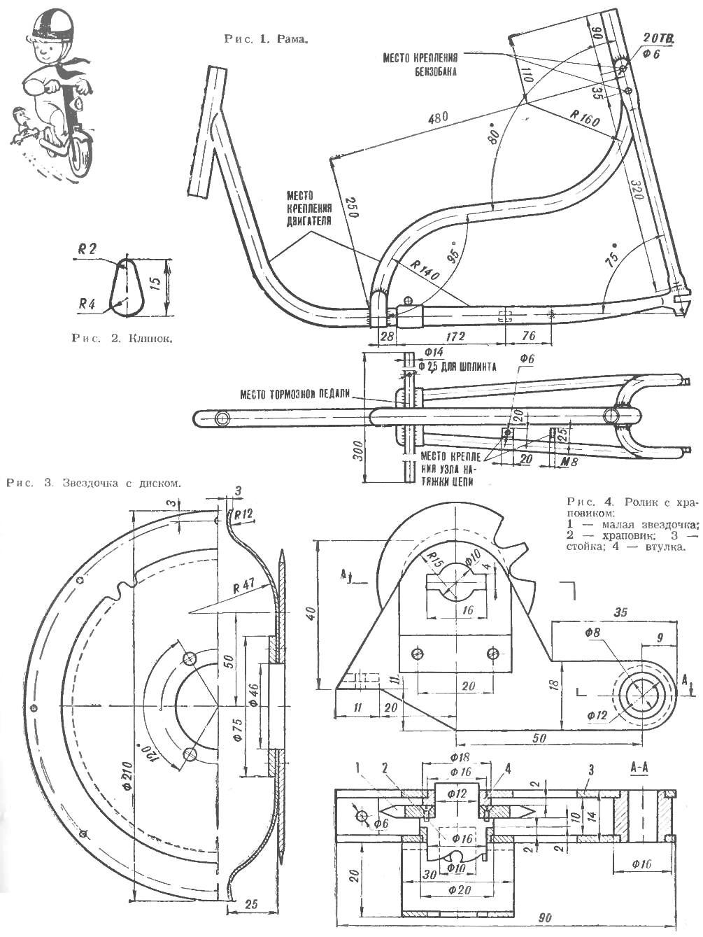 Микромотоцикл