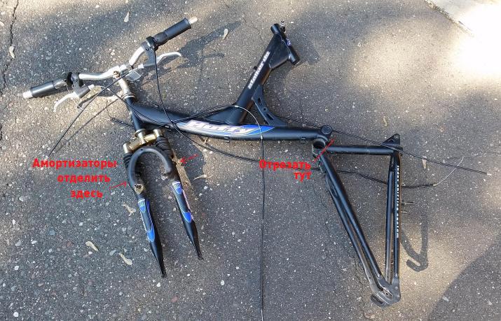Шаг 2: Разрезание велосипеда