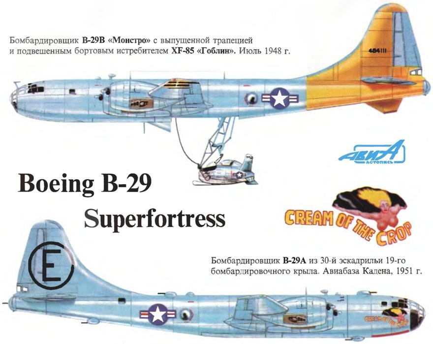 Бомбардировщик BOEING В-29 SUPERFORTRESS