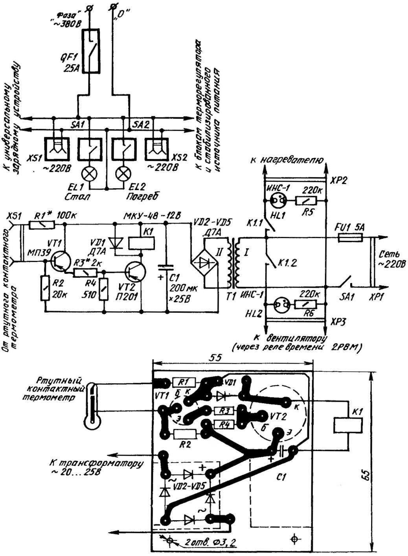 Принципиальные электрические схемы распределительною устройства и терморегулятора, а также печатная плата терморегулятора.