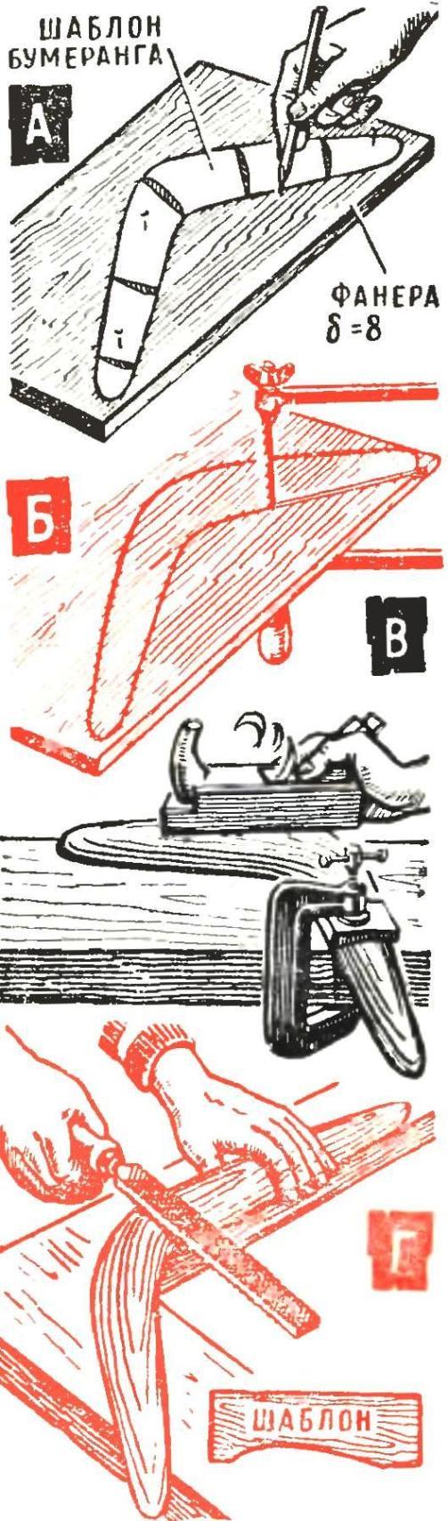 Рис. 4. Изготовление спортивного бумеранга