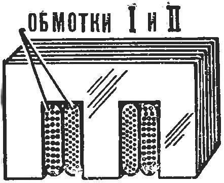 Рис. 2. Трансформатор со снятым ярмом.