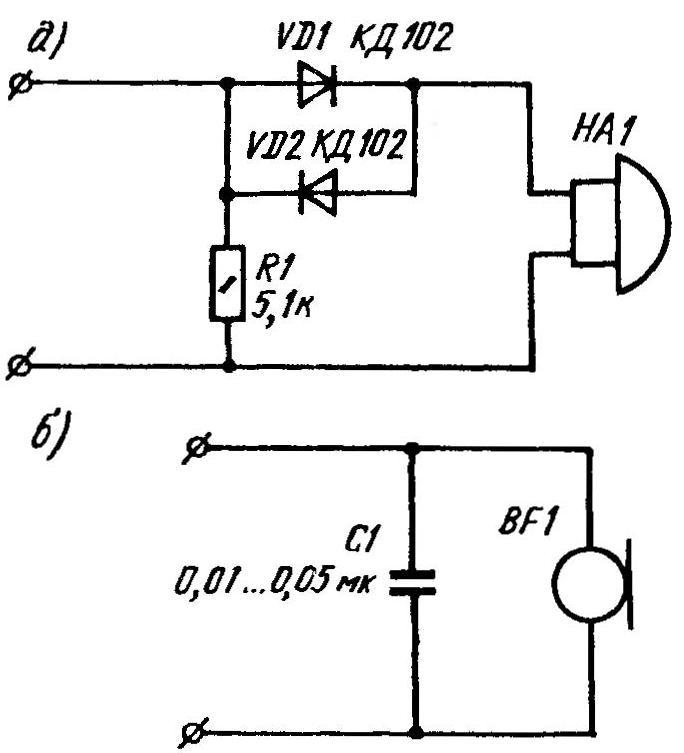 Простые, но достаточно эффективные схемы защиты от несанкционированного подслушивания телефонных разговоров но звонковой цепи (а) и по так называемой высокочастотной наводке (б).