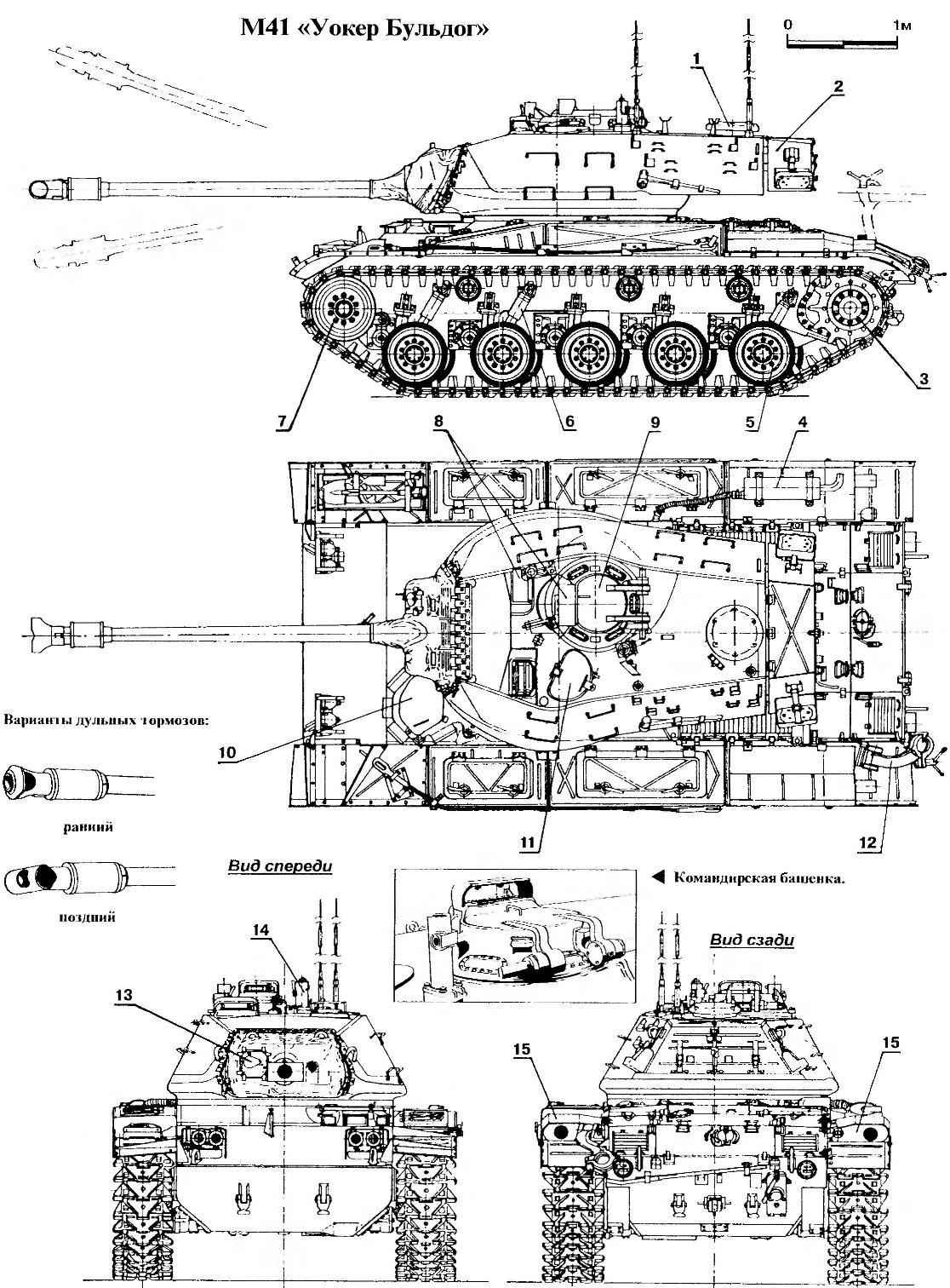 Легкий танк М41
