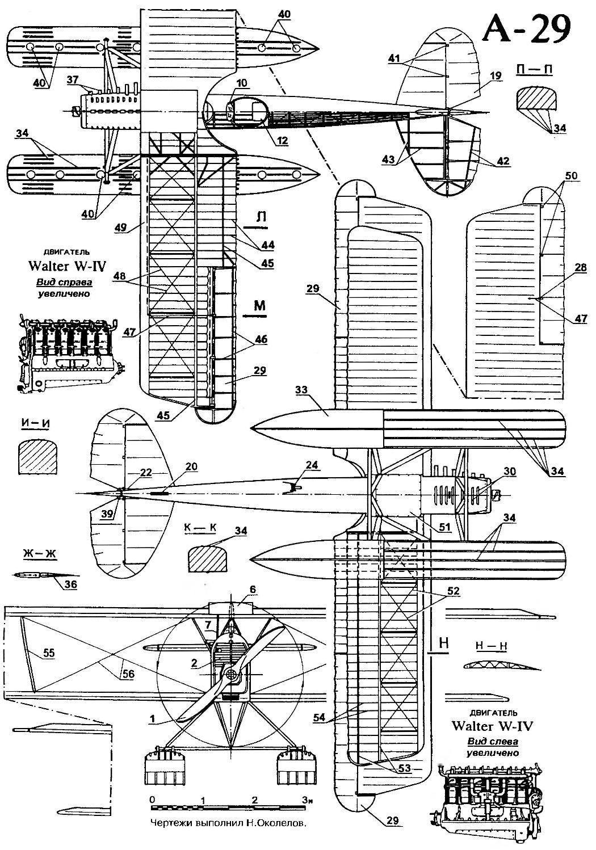 Гидросамолет AERO А-29