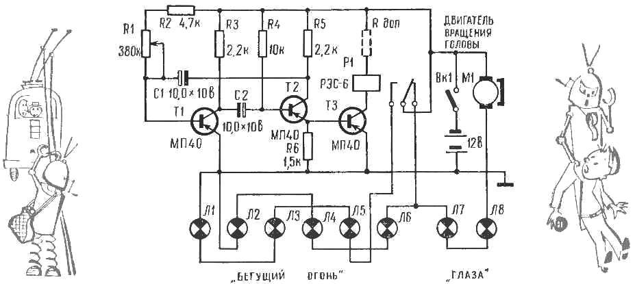 Рис. 5. Схема включения мультивибратора и электродвигателя вращения головы.
