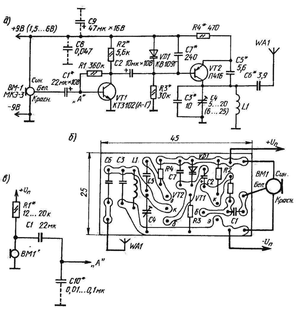 Принципиальная электрическая схема (а), топология печатной платы (б) самодельного радиомикрофона и вариант замены в нем электретного МКЭ-3 двухконтактным импортным микрофоном (в).
