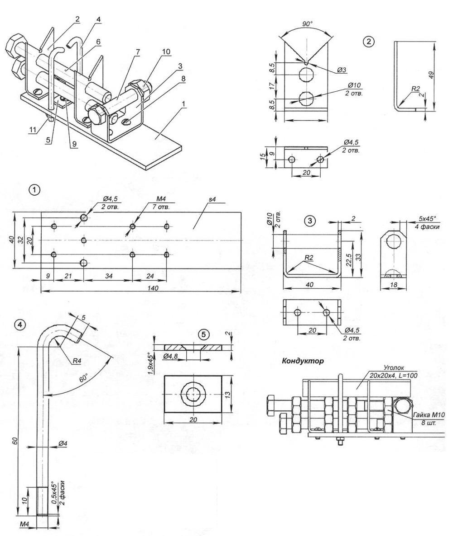 Рис. 2. Кондуктор для сварки деталей приставки