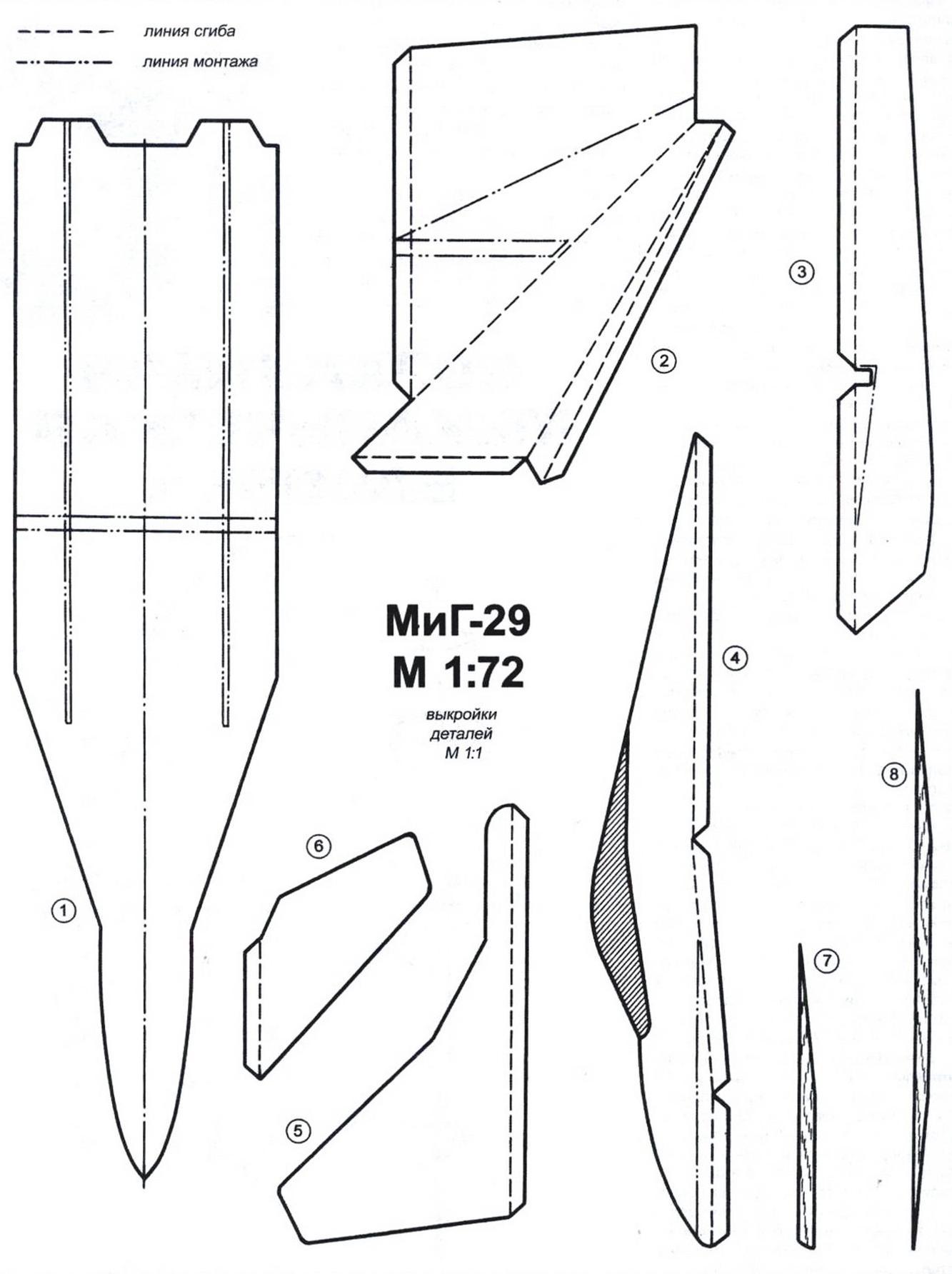Сборочная схема бумажной полукопии МиГ-29