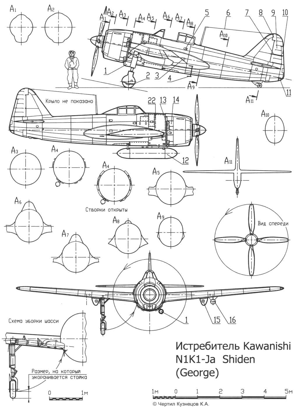 Истребитель Kawanishi N1K1-Ja Shiden (George)