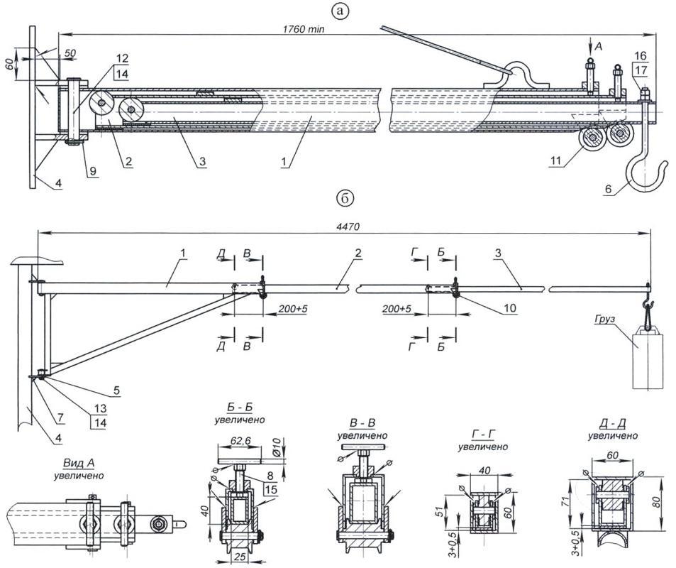 Рис. 1. Поворотная телескопическая консоль