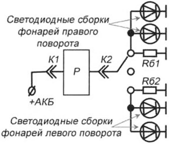 Рис. 4б. Подключение реле к светодиодным «поворотникам» с небольшой активной нагрузкой в виде маломощного резистора