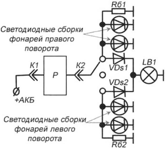Рис. 4в. Полностью самодельная схема реле с выводом контрольной лампы на панель приборов