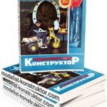 МОДЕЛИСТ-КОНСТРУКТОР 1981-03