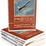 МОДЕЛИСТ-КОНСТРУКТОР 1966-12