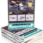 МОДЕЛИСТ-КОНСТРУКТОР 1969-06