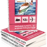 МОДЕЛИСТ-КОНСТРУКТОР 1966-06